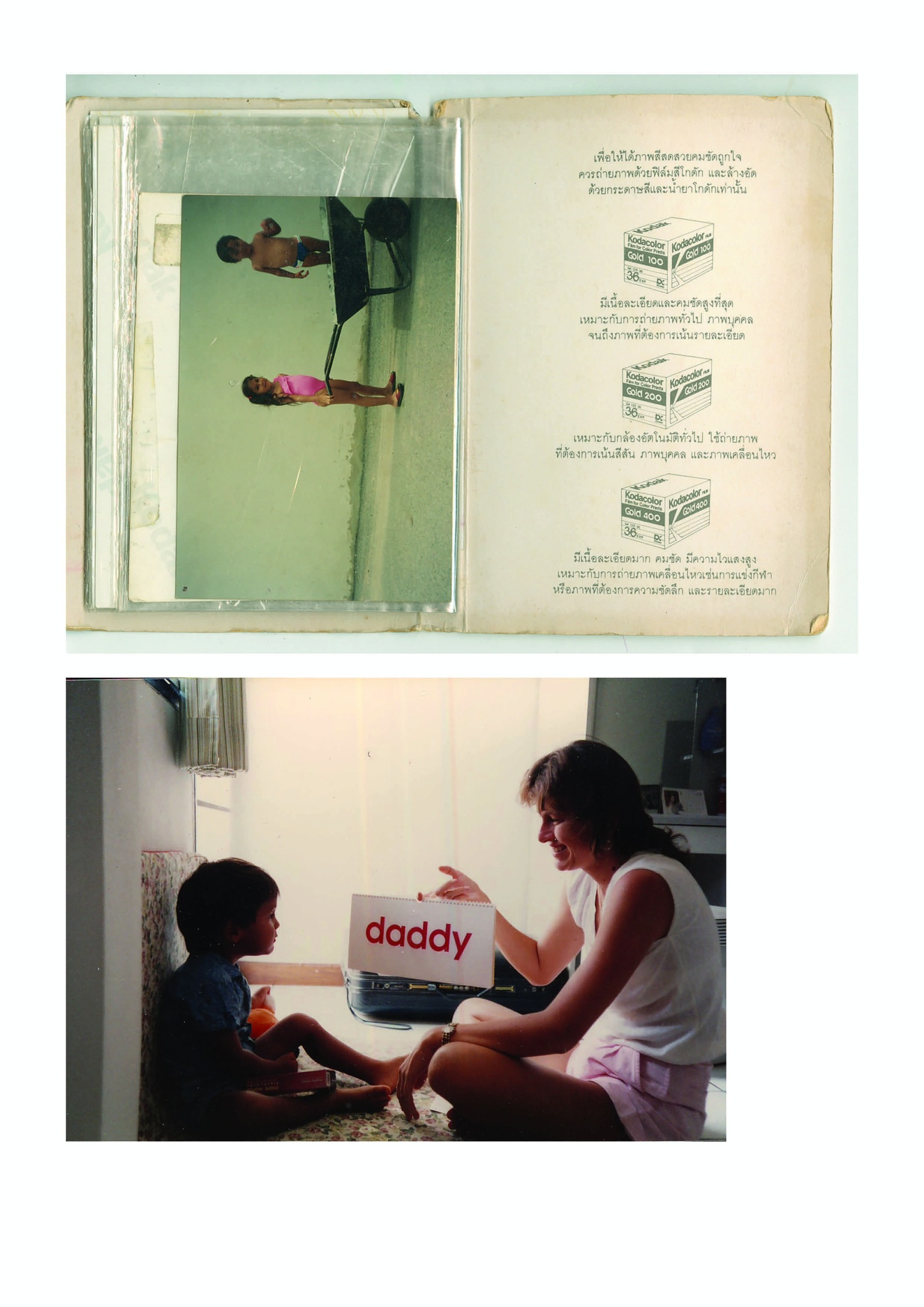 A pair of photographs, a scanned family album above a photograph of a woman and child, the woman holds a flashcard saying 'daddy'.